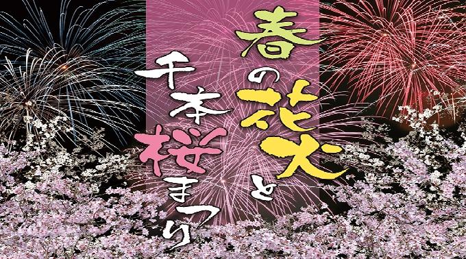 舎人公園「春の花火と千本桜まつり」=花火大会=