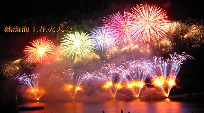 2014年度熱海海上花火大会