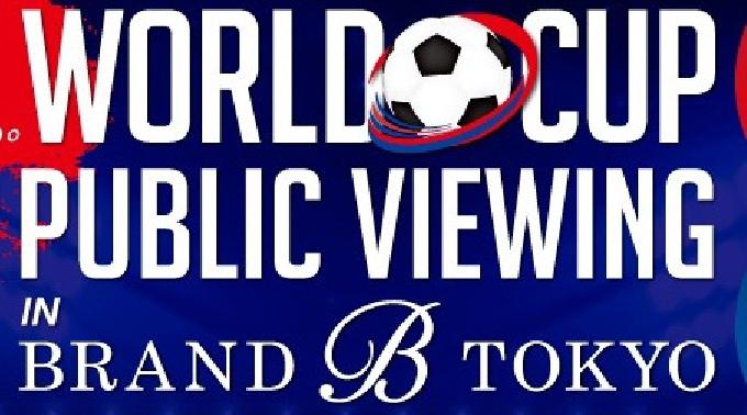 【六本木】第2戦:2014ブラジルW杯 応援イベント!!サッカー日本代表VSギリシャ代表!六本木・西麻布最大BRANDTOKYO(alife跡地)で開催!ドリンク飲み放題&ビュッフェ