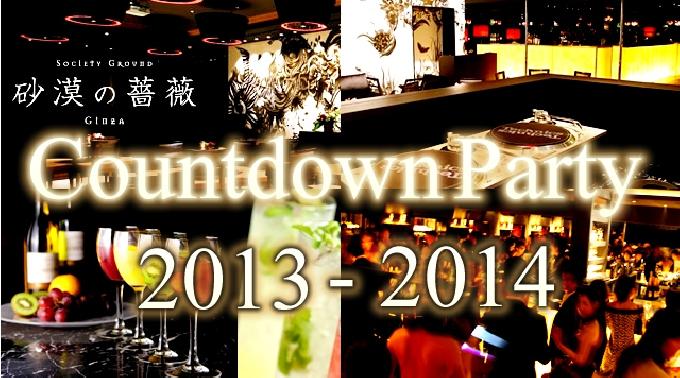 【銀座:カウントダウンパーティ】今年もいよいよラスト!ファイナルカウントダウンParty!銀座、砂漠の砂漠の贅沢セレブ空間での雰囲気満点のカウントダウンPartyを盛大に開催致します!
