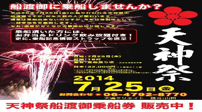 2014年(平成26年)天神祭船渡御券・発売!!