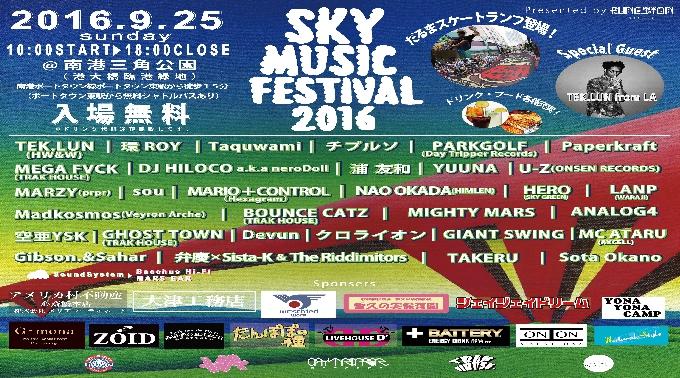 SKY MUSIC FESTIVAL 2016