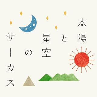 太陽と星のサーカス