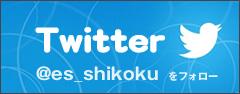四国twitter