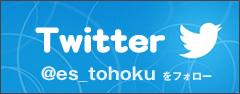東北twitter