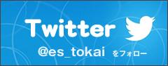 東海twitter