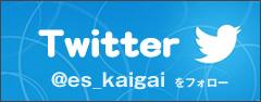 海外twitter