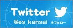関西twitter